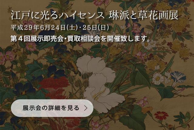 江戸に光るハイセンス-琳派と草花画展
