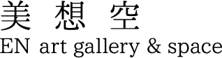 美 想 空 EN art gallery & space