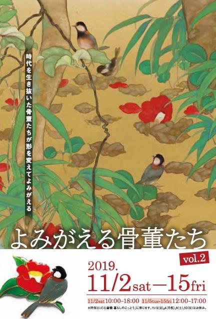 よみがえる骨董たち vol.2