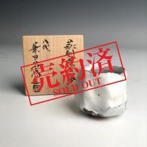 【売約済】萩刳貫ぐい呑  八代兼田昌尚
