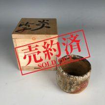 【売約済】信楽焼ぐい呑「炎」 神山清子