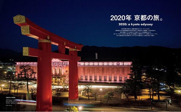 京セラ美術館01