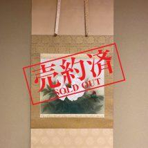 【売約済】<中川幸彦> 牡丹図