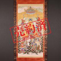 【売約済】 釈迦三尊十六善神像 仏教美術