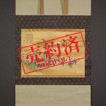 【売約済】<岡本常彦>皇女供奉図