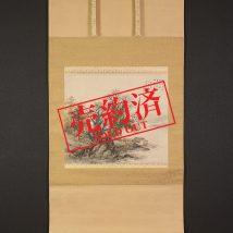 【売約済】<赤松雲嶺>山水図
