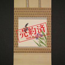 【売約済】<赤松雲嶺>菖蒲に燕図