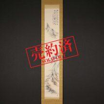 【売約済】【交渉中】<橋本関雪>舟上人物画賛