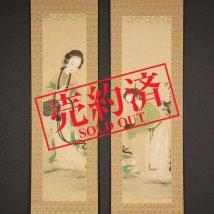【売約済】支那美人図 清代 中国画