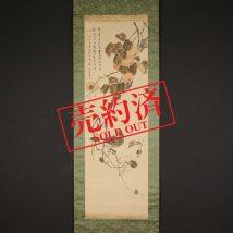 【売約済】<橋本関雪>柿に小禽図