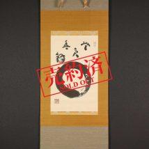 【売約済】<山田無文>円相