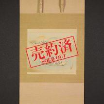 【売約済】<生田花朝女>湖上遅日図
