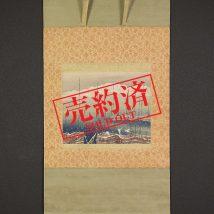 【売約済】<池田遥邨>冬景海景図「比良暮雪」近江八景