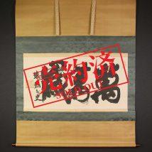 【売約済】<富岡鉄斎>超大幅 書「萬萬歳」