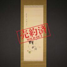 【売約済】<東原方僊>犬図