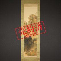 【売約済】<土肥蒼樹>山水図