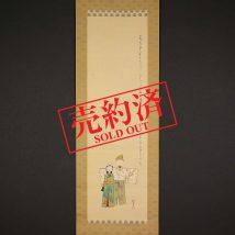 【売約済】<菅楯彦>雛図