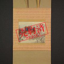 【売約済】<池田遥邨>秋景山水図「石山秋月」近江八景