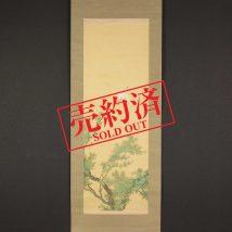 【売約済】<池上秀畝>楊柳白鷺図