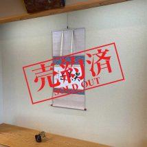 【売約済】<日野西光尊>書「喫茶去」