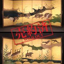【売約済】一双 金地水辺鴨図屏風 17~18世紀