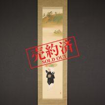 【売約済】<三宅凰白>大原女図