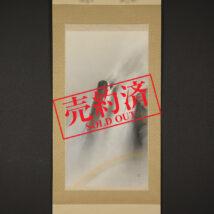 【売約済】<中川幸彦>瀑布に虹図「瀑聲」