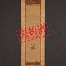 【売約済】弁財天御真像 江戸時代 仏画