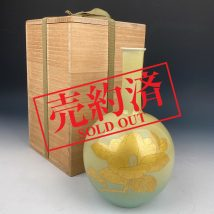 【売約済】吉田美統作 釉裏金彩椿文花瓶