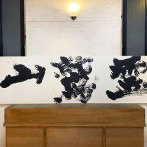 額装<金澤翔子>大作 書「霊鷹山」横幅約3m