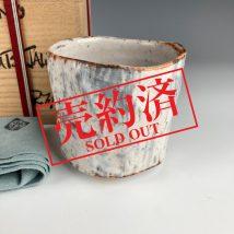【売約済】真作保証 利茶土ミルグリム作 志野筒茶碗 鵬雲斎書付