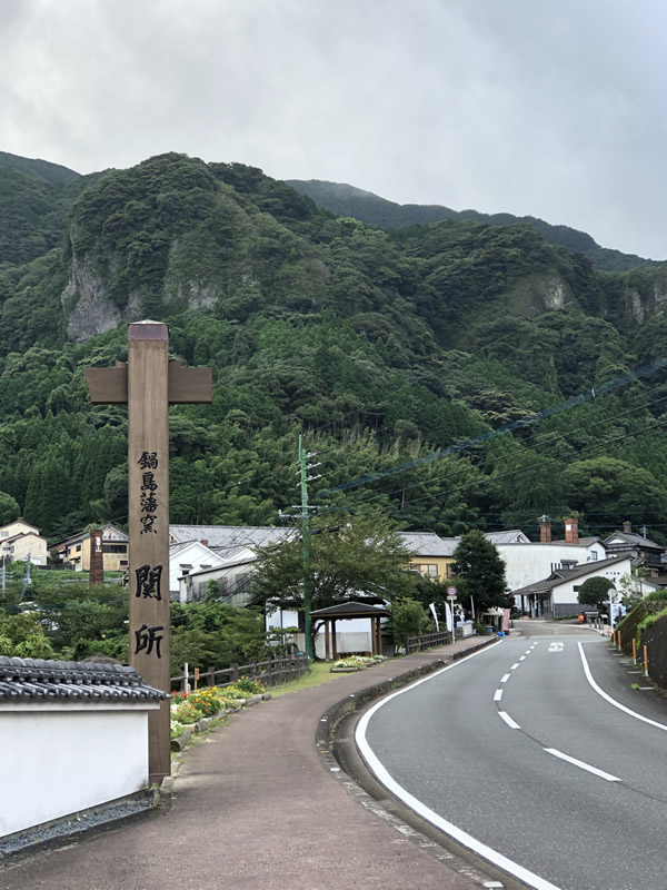 大川内山関所