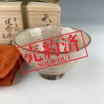 【売約済】真作保証 十五代坂倉新兵衛 作 萩茶碗
