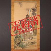 【売約済】<別所静堂>関羽と周倉図 中国画