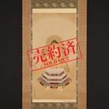 【売約済】<山本兆揚>仏画 阿弥陀如来像 中国画