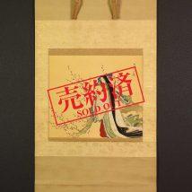 【売約済】<荻生天泉>美人画 紅梅内侍図