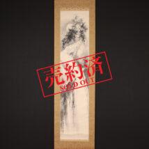 【売約済】<橋本関雪>竹籟泉聲図