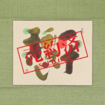 【売約済】<外林省二>書「平穏」作品保証書付 ポストカード付