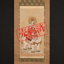 【売約済】<山本兆揚>仏画 普賢菩薩像 中国画