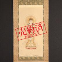 <山本兆揚>仏画 勢至菩薩像 中国画