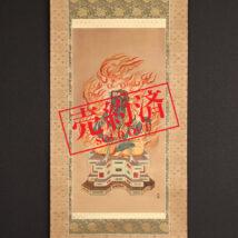 <山本兆揚>仏画 不動明王像 中国画