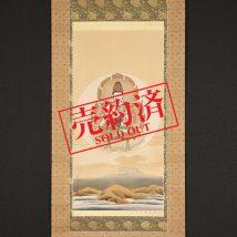 <山本兆揚>仏画 虚空蔵菩薩像 中国画