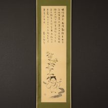<穐月明>菊童画賛「長寿流水」