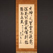 <東郷平八郎>書 五言絶句「日神之」遺墨集掲載品