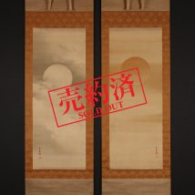 【売約済】<今尾景年>双幅 日月図