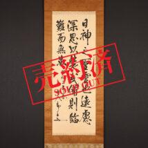【売約済】<東郷平八郎>書 五言絶句「日神之」遺墨集掲載品