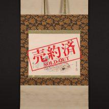 【売約済】<菅楯彦>金魚売り図