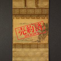 【売約済】<土佐広成>秋景平安美人図