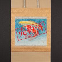 【売約済】<山下関城>游鯉図 大正三色 山吹黄金 太巻