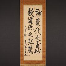 <東郷平八郎>書 東郷元帥71才の書 東郷寺・長生会遺墨集掲載
